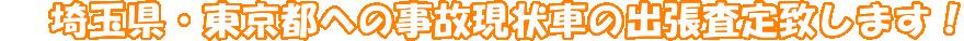 埼玉県・東京都への事故現状車の出張査定致します!