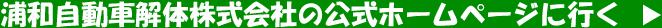 浦和自動車解体株式会社の公式ホームページに行く
