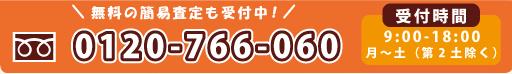 TEL 0120-766-060