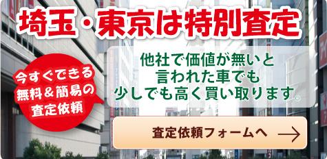 埼玉・東京は特別査定 査定依頼フォームヘ