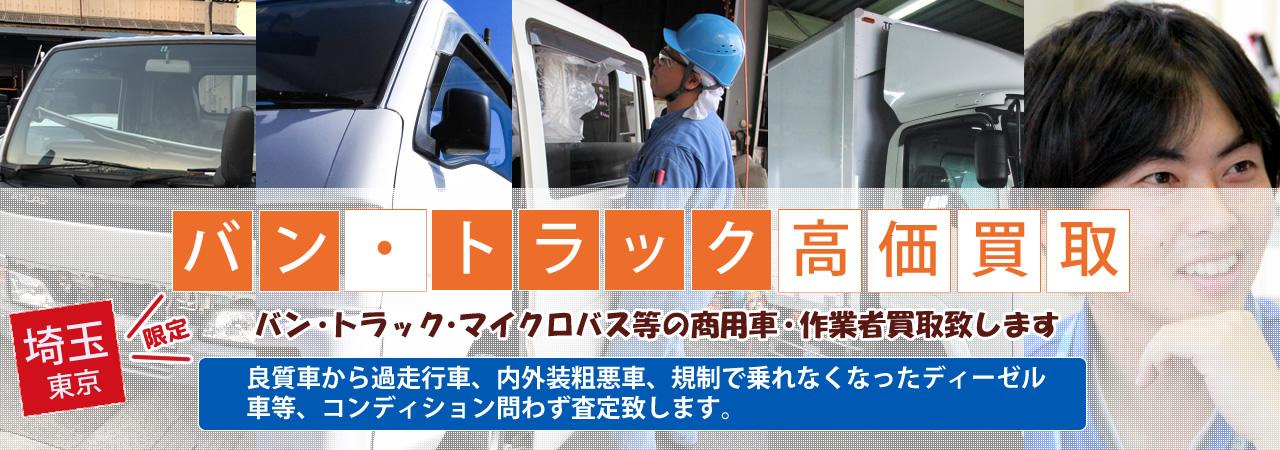 バン・トラック・マイクロバス等の商用車・作業者買取致します